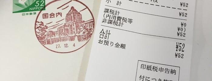 国会内郵便局 is one of Orte, die ジャック gefallen.