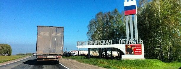 Стела «Кемеровская область» is one of Lugares favoritos de Vladimir.
