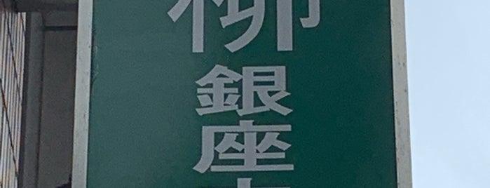 麻雀クラブ柳 銀座本店 is one of ロケ場所など.
