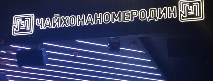 Чайхона № 1 is one of Москва: Есть.