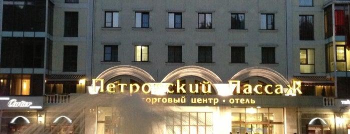 Отель «Петровский пассаж» is one of Lieux qui ont plu à Danil.