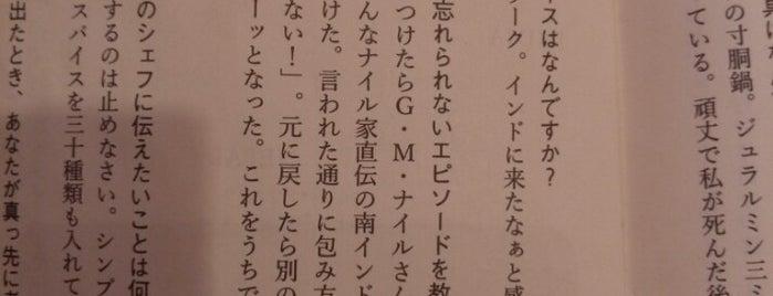 カレーレストラン シバ is one of 2014年CURRY48選抜総選挙.