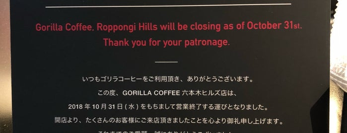 Gorilla Coffee is one of To drink Japan.