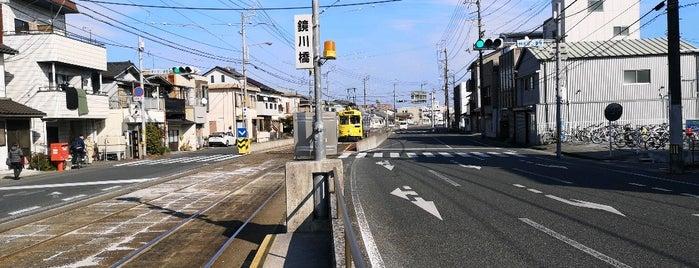 鏡川橋電停 is one of Lugares favoritos de Boya.