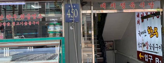 대치정육식당 is one of 찜.