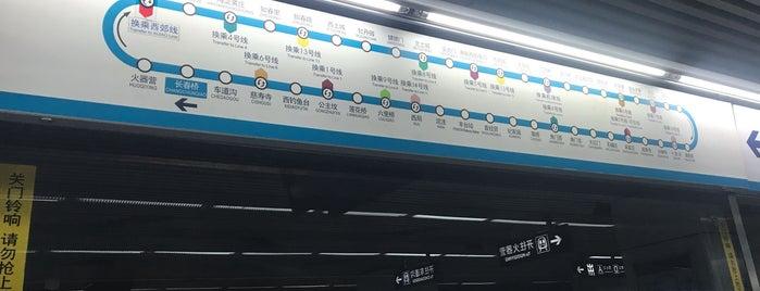 長春橋駅 is one of Scooterさんのお気に入りスポット.