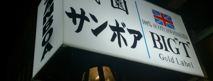 Gion Samboa is one of Favorite Nightlife Spots.