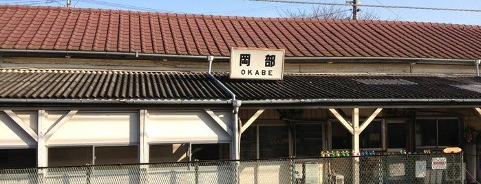 Okabe Station is one of JR 미나미간토지방역 (JR 南関東地方の駅).