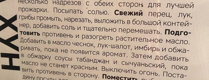 Китайские новости is one of Moscow.