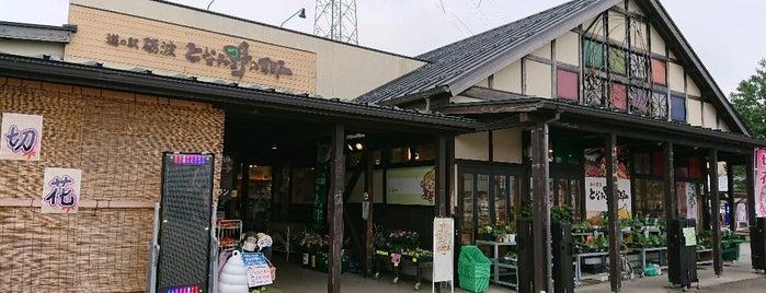 道の駅 砺波 is one of 高井'ın Beğendiği Mekanlar.