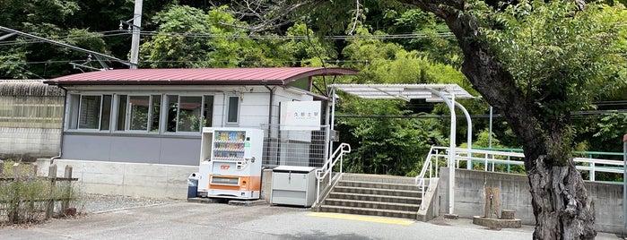 久那土駅 is one of JR 고신에쓰지방역 (JR 甲信越地方の駅).