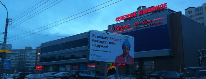 ТРЦ «Северное Нагорное» is one of Сходить в Мурманске.