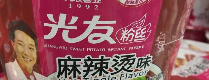 中国食品 友誼商店 is one of สถานที่ที่ Jase ถูกใจ.