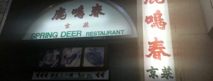 Spring Deer is one of HK.