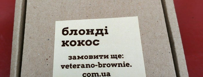 Veterano Brownie is one of Киев.
