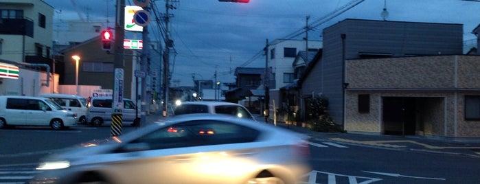 高町交差点 is one of 登下校の道.