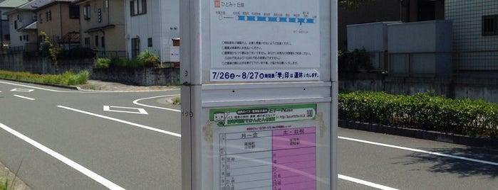 ゆう・おおひとみ中バス停 is one of わたしのバス停.