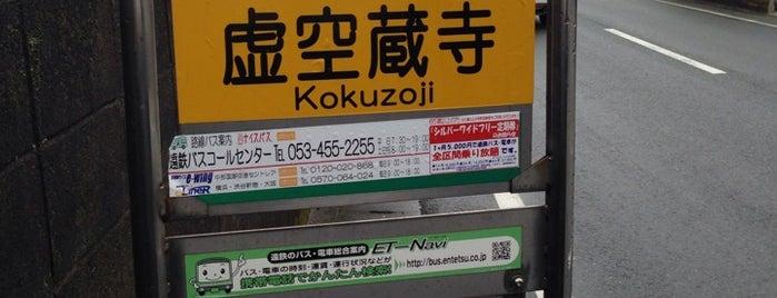 虚空蔵寺 バス停 is one of 遠鉄バス 16-4|小沢渡線.