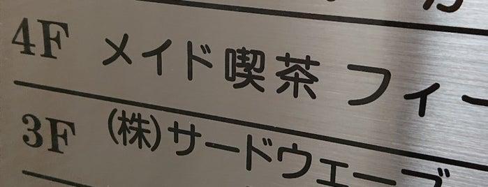 チヨダレールセンター is one of 高井 님이 좋아한 장소.