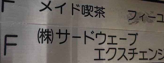 チヨダレールセンター is one of สถานที่ที่ 高井 ถูกใจ.