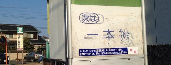 遠鉄ストアフードワン泉店バス停 is one of 遠鉄バス  51|泉高丘線.