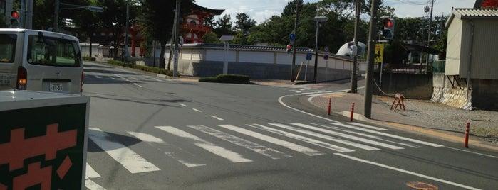 鴨江寺と鴨江幼稚園の間の交差点 is one of 登下校の道.