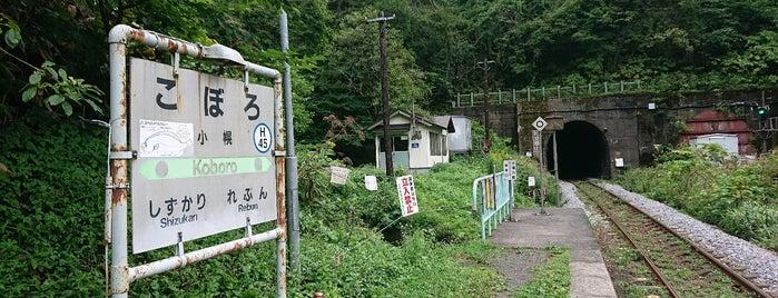 小幌駅 is one of JR 홋카이도역 (JR 北海道地方の駅).