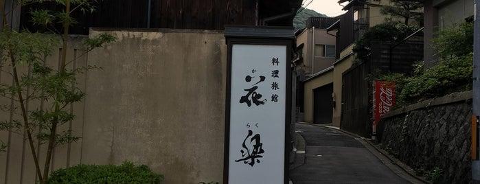 料理旅館 花楽 is one of Gespeicherte Orte von swiiitch.