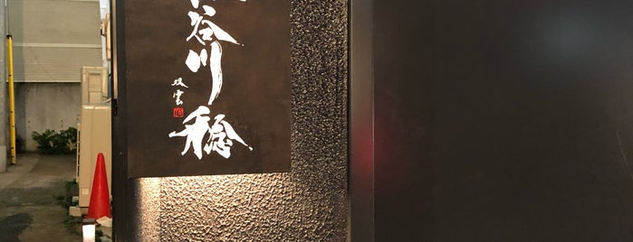 Hasegawa Minoru is one of Tokyo Fine Dining - Western.