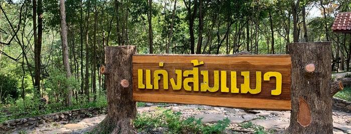 แก่งส้มแมว is one of ราชบุรี.