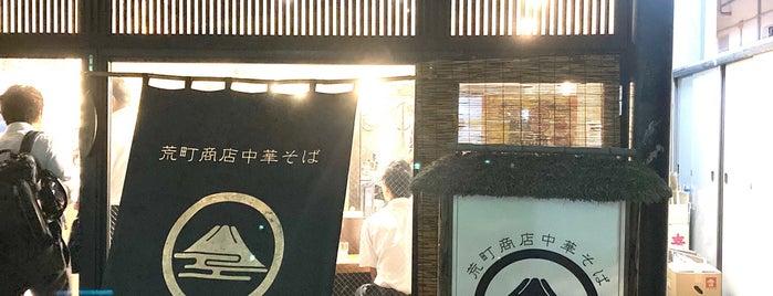 荒町商店中華そば ふじやま is one of Japan Trip 2018.