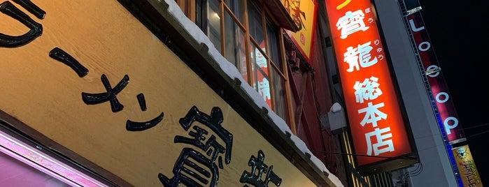 ラーメン寳龍 総本店 is one of สถานที่ที่ ᴡ ถูกใจ.