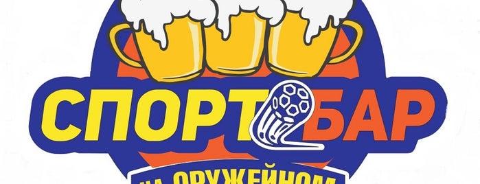 ХЕТ-ТРИК, СПОРТ-БАР на ОРУЖЕЙНОМ is one of Москвэ.