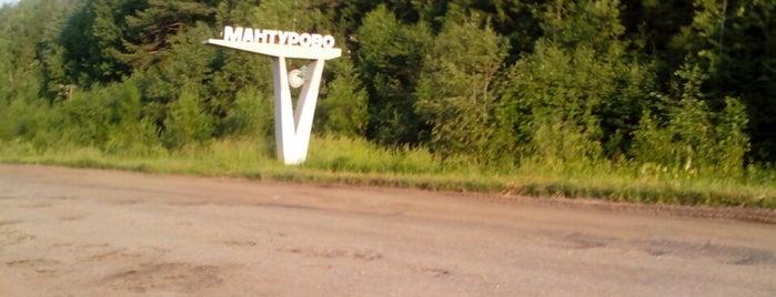 Мантурово is one of Города Костромской области.