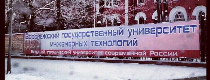 Воронежский государственный университет инженерных технологий (ВГУИТ) is one of Russian Startup Tour 2014. Этап 1: Поволжье.