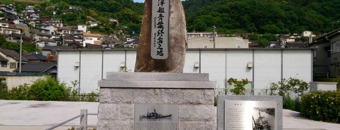 巡洋艦青葉終焉之地 is one of 広島 呉 岩国 北九州 福岡.