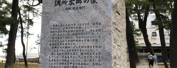 調所広郷の像 is one of 西郷どんゆかりのスポット.