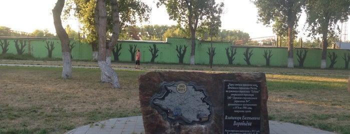 Сквер им. Воробьёва is one of Orte, die Fedor gefallen.
