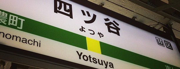 JR Yotsuya Station is one of Locais curtidos por ジャック.