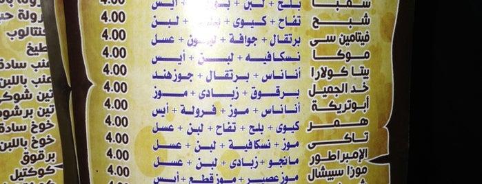 عصائر الهدي is one of Orte, die zanna gefallen.