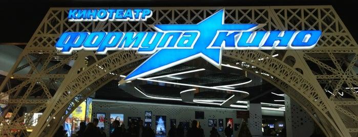 Формула кино is one of Москва.