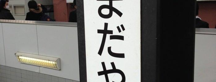 浜田山駅 is one of 撮り鉄スポット.