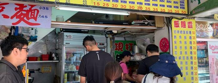 飯糰霸 is one of F&Bs - Taipei & Vicinity, Taiwan.