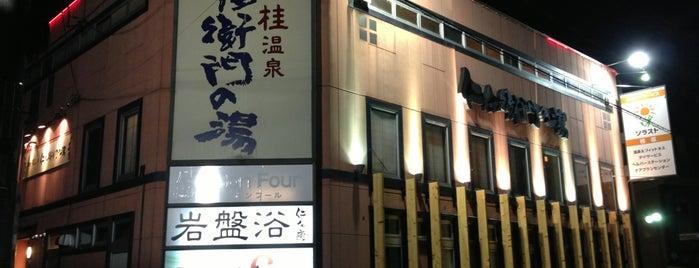 京都桂温泉 仁左衛門の湯 is one of Lieux sauvegardés par Orietta.