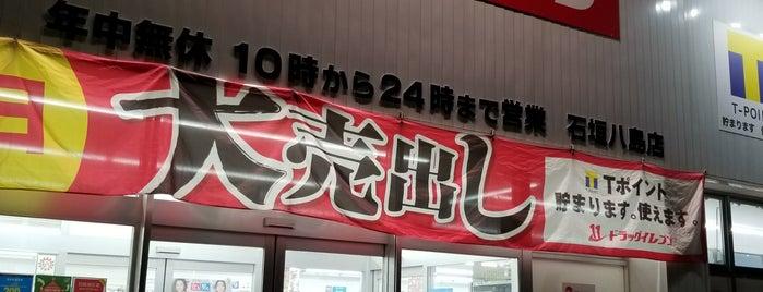 ドラッグイレブン 石垣八島店 is one of Ishigaki.