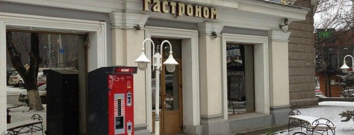 Гастроном «Театральный» is one of สถานที่ที่ Natalie ถูกใจ.