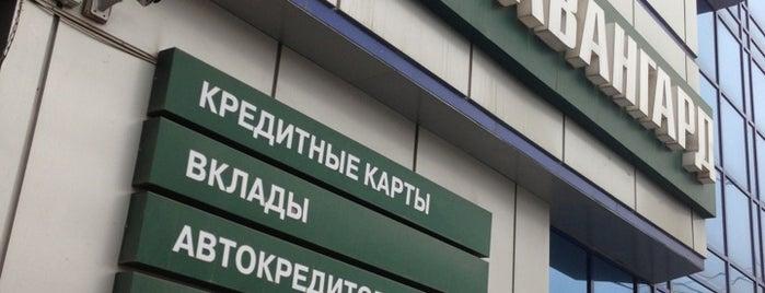Авангард is one of สถานที่ที่ Maksim ถูกใจ.