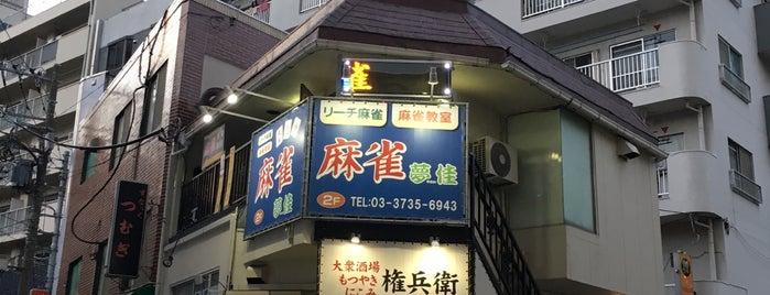 権兵衛 is one of 旨い焼鳥もつ焼きホルモン焼き2.