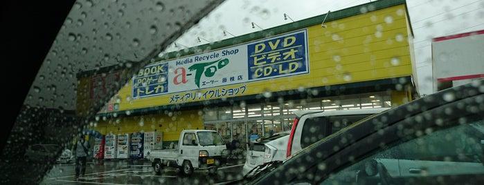 エーツー 藤枝店 is one of 静岡の中古ゲーム・ホビーショップ.