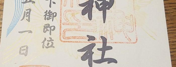 羊神社 is one of 行きたい.